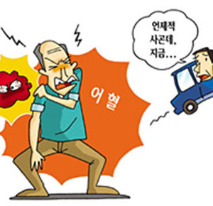 교통사고 후유증(Whiplash injury)